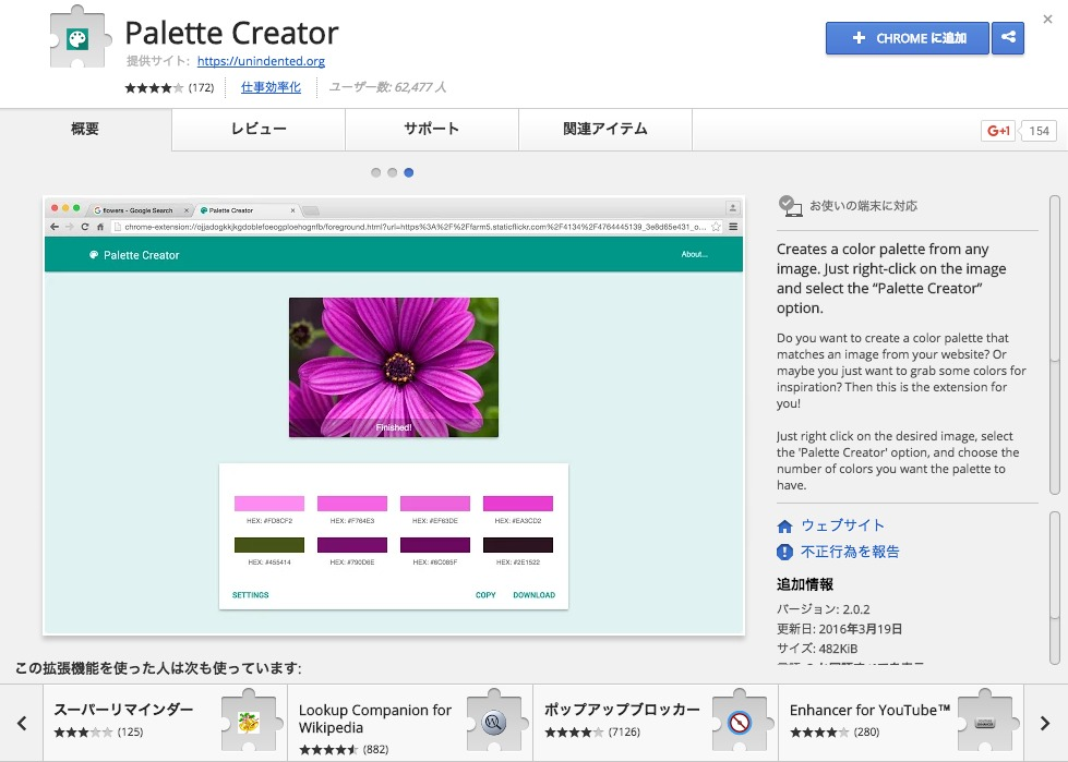 Palette_Creator.png