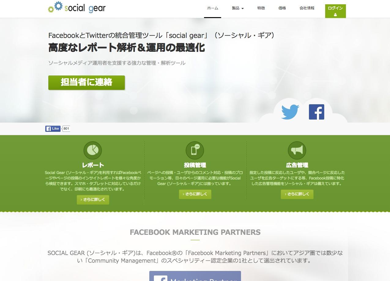 Social_Gear.png