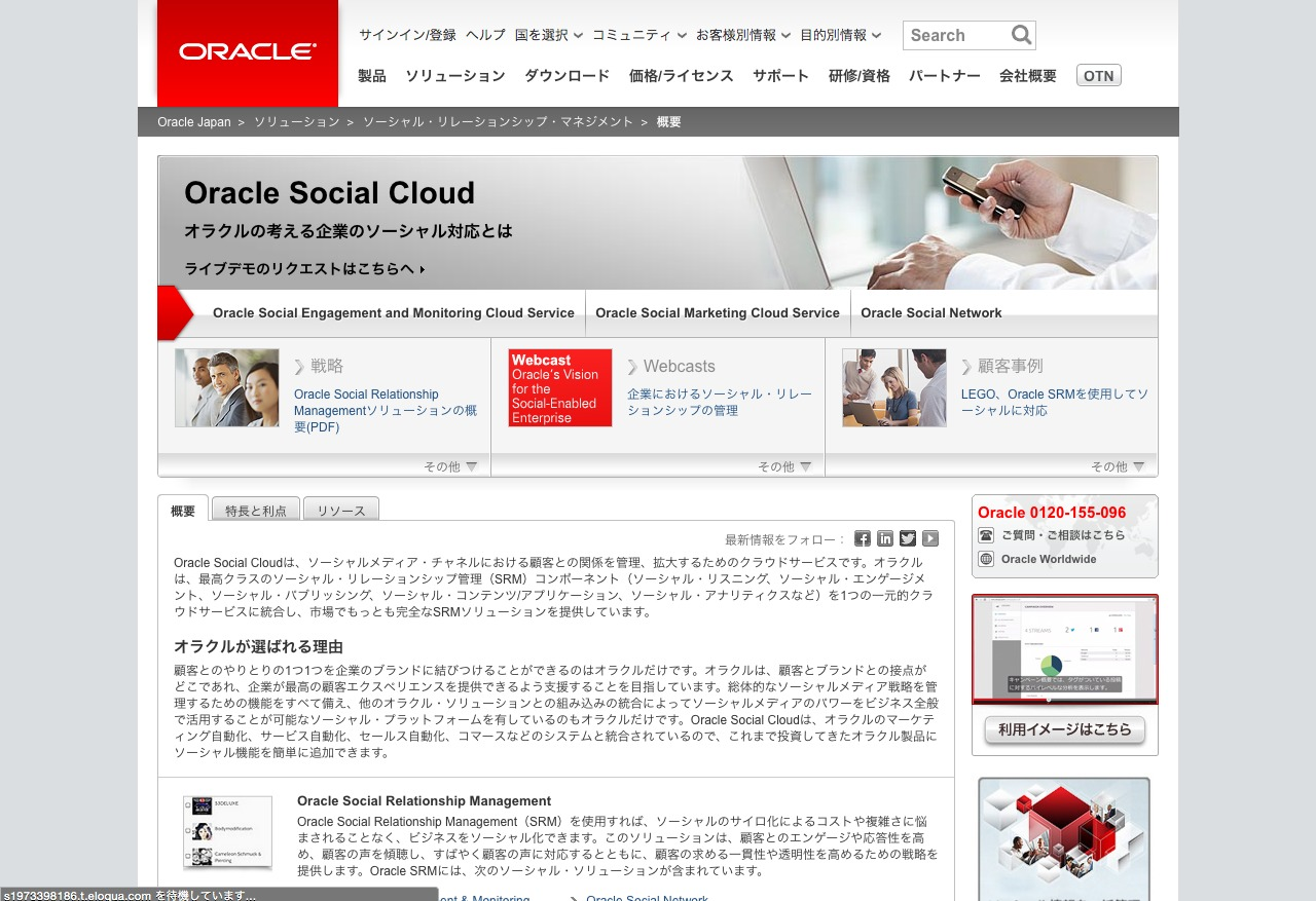 Oracle_Social_Relationship_Management.png