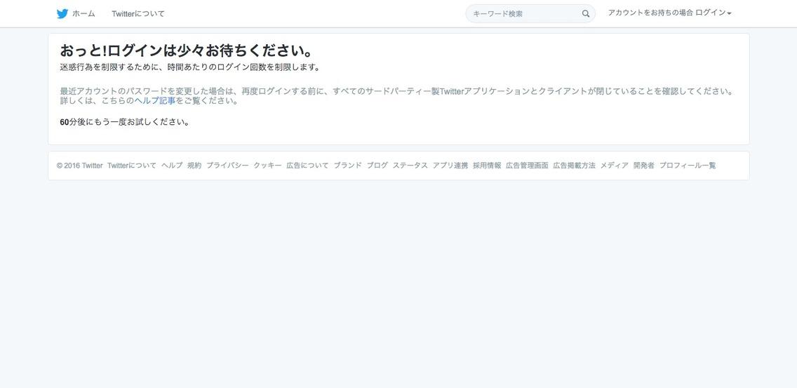Twitter___ロックされています.png