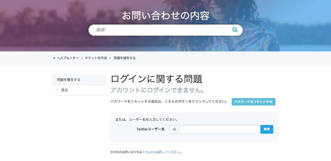 アカウントにログインできません。___Twitterヘルプセンター.png