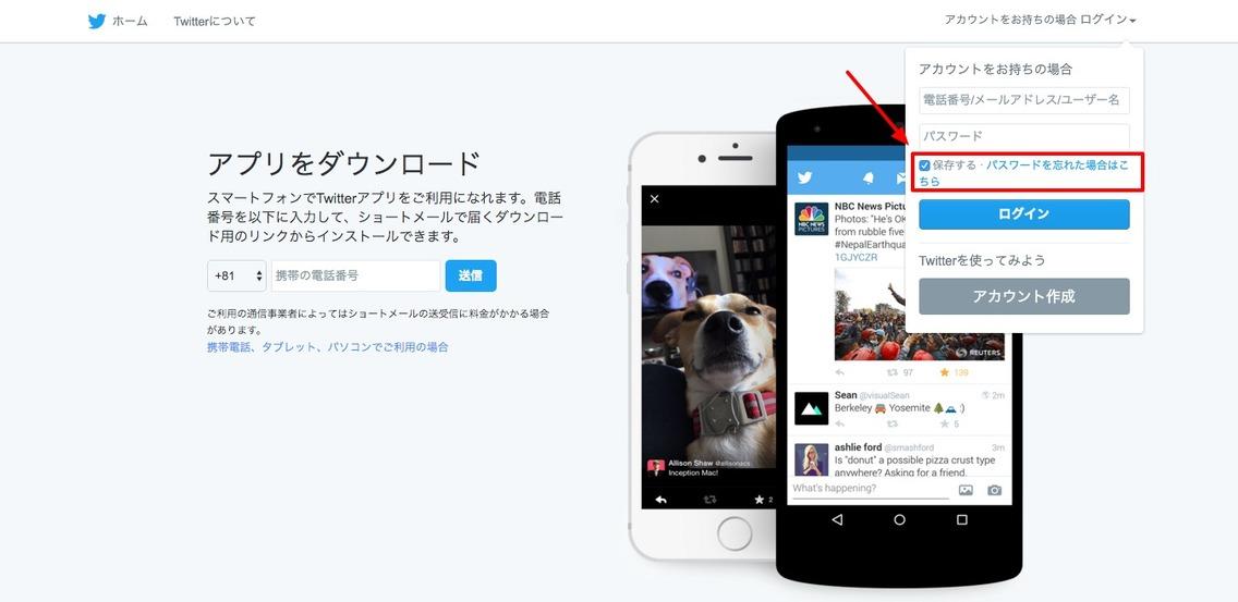 Twitterアプリをダウンロード___Twitter.png