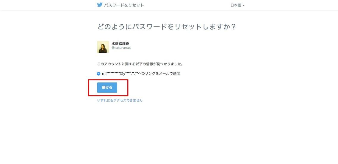 ユーザー名で検索してPWリセット.png