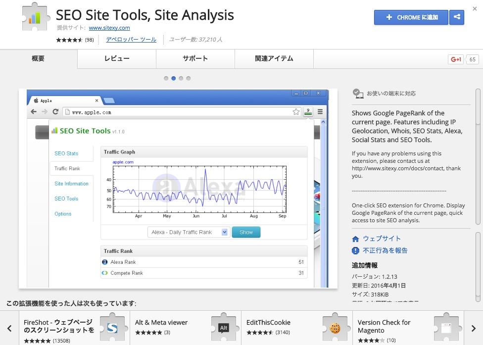 SEO_Site_Tools.png