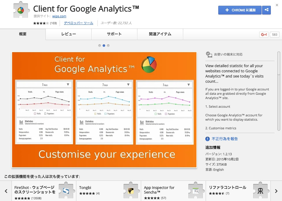 Client_for_Google_Analytics.png