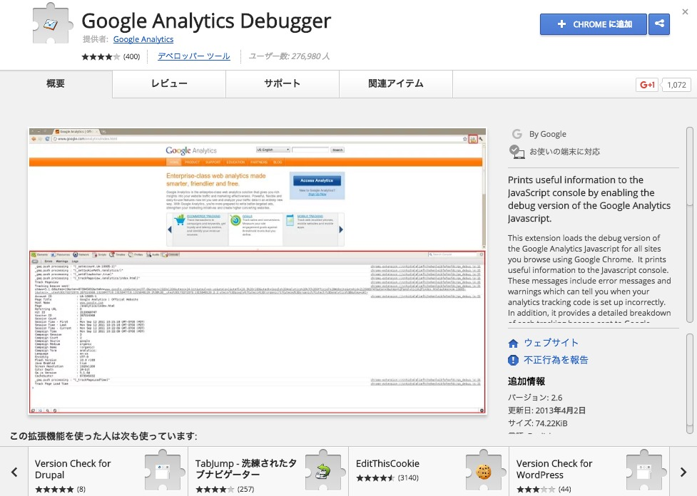 Google_Analytics_Debugger.png