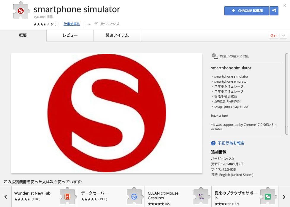 Smartphone_Simulator.png