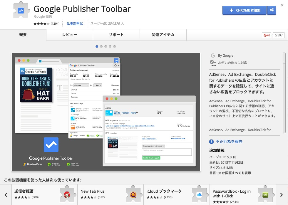 Google_Publisher_Toolbar.png