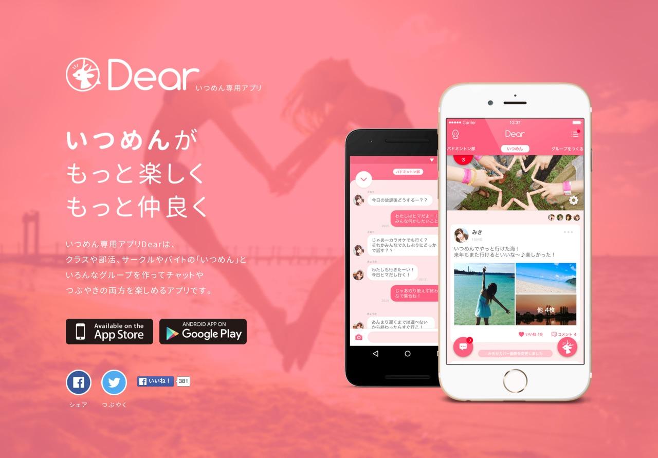 dear.png