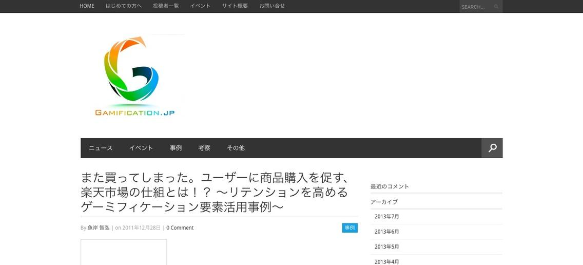 また買ってしまった。ユーザーに商品購入を促す、楽天市場の仕組とは!?_~リテンションを高めるゲーミフィケーション要素活用事例~___gamification.jp.png