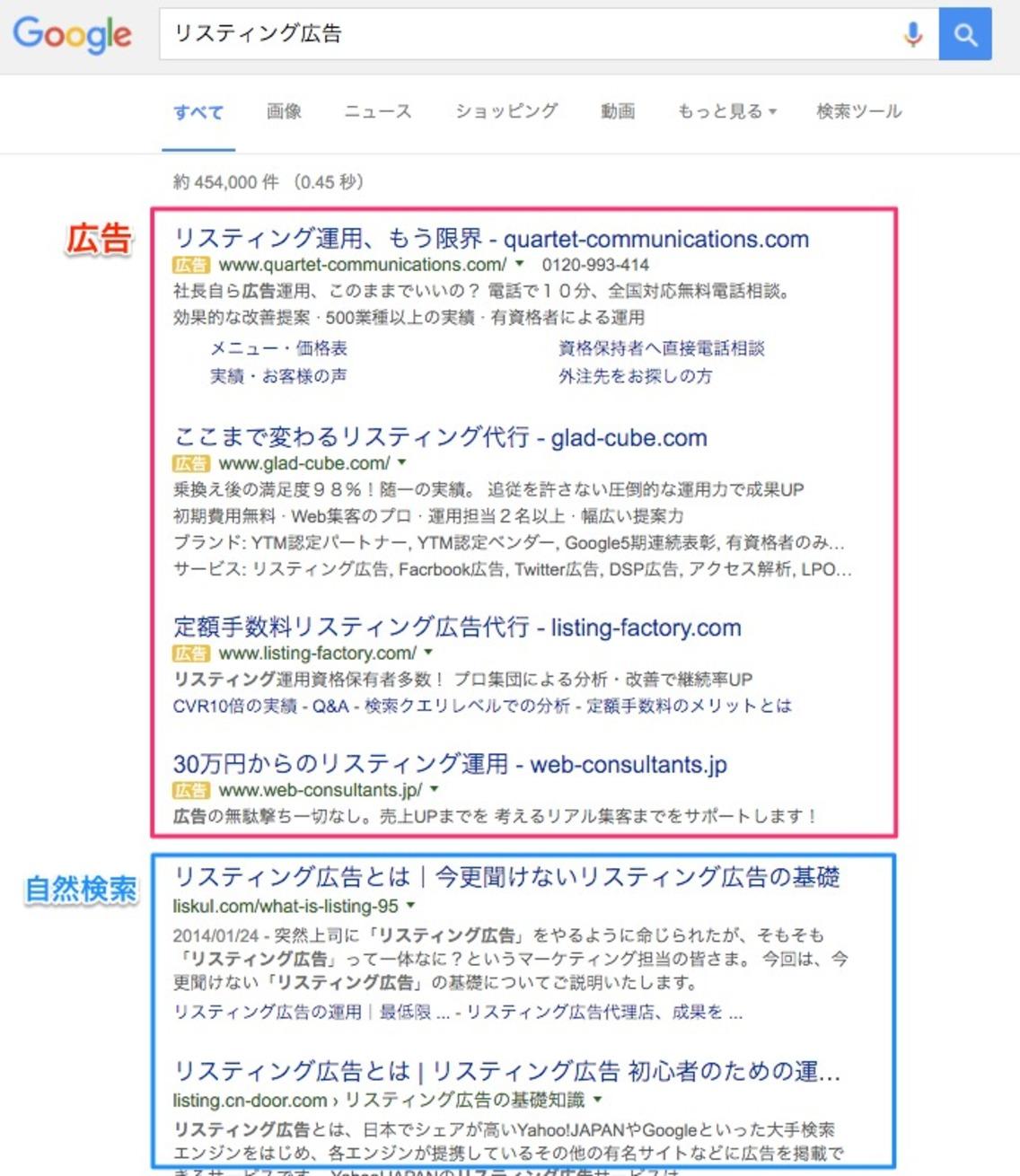 リスティング広告_-_Google_検索.png