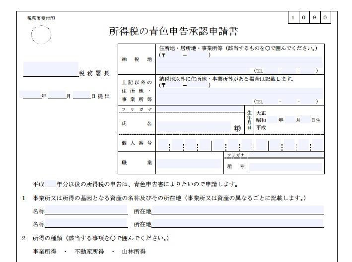 青色申告承認申請の手続き