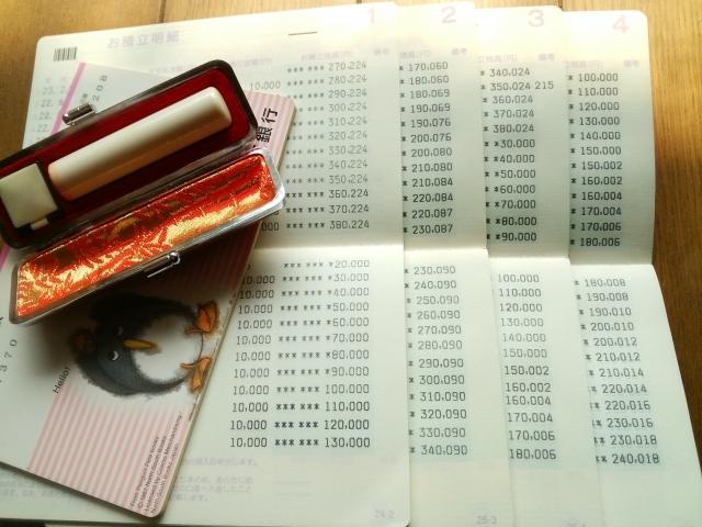仕事用の銀行口座を用意する