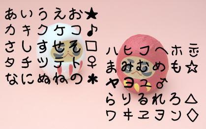 丸文字フォント