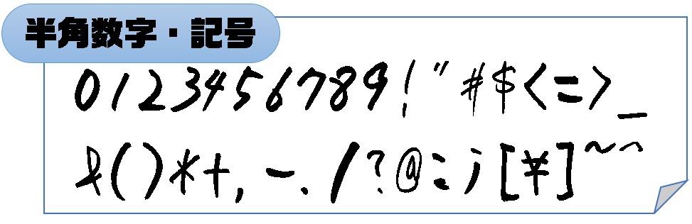 櫻井幸一フォント