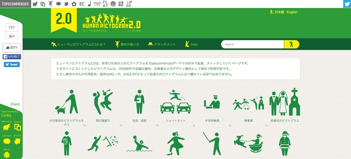 human_pictogram_2.0__無料人物_ピクトグラム素材_2.0_.png
