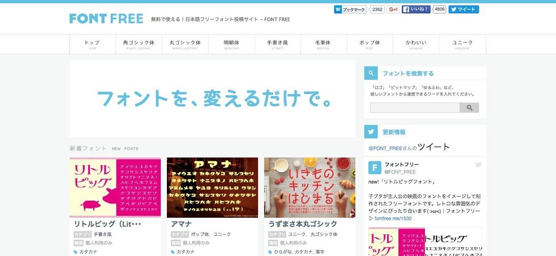 フォントフリー___無料で使える日本語フォント投稿サイト.png