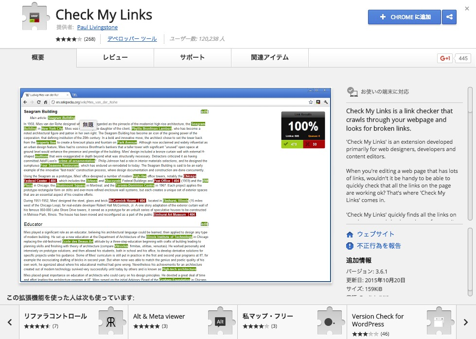 Check_My_Links.png