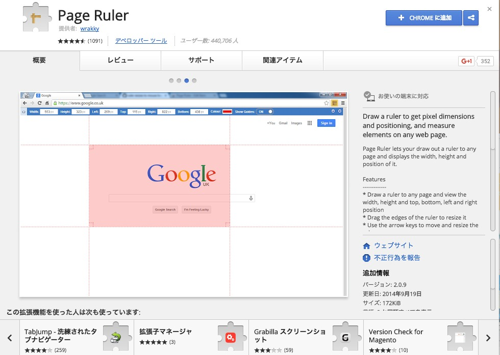 Page_Ruler.png