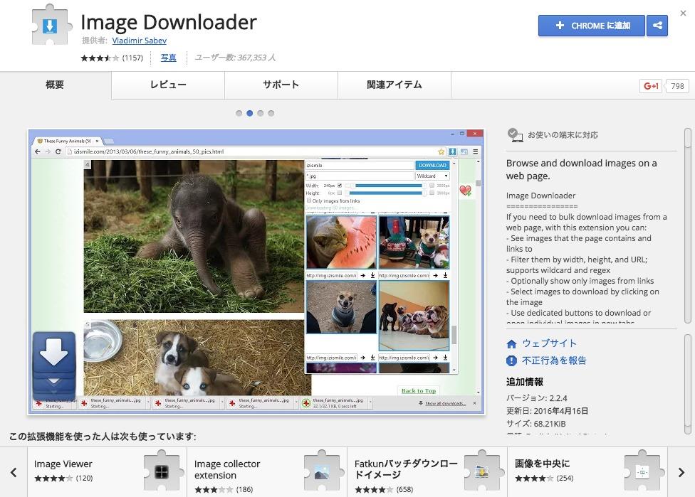 Image_Downloader.png