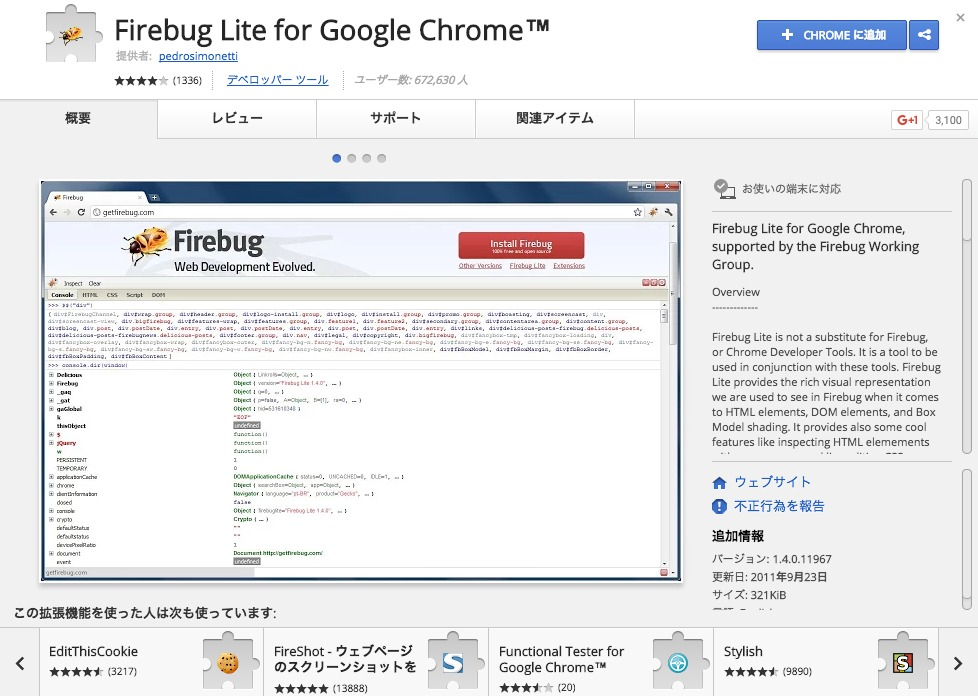 Firebug_Lite_for_Google_Chrome.png