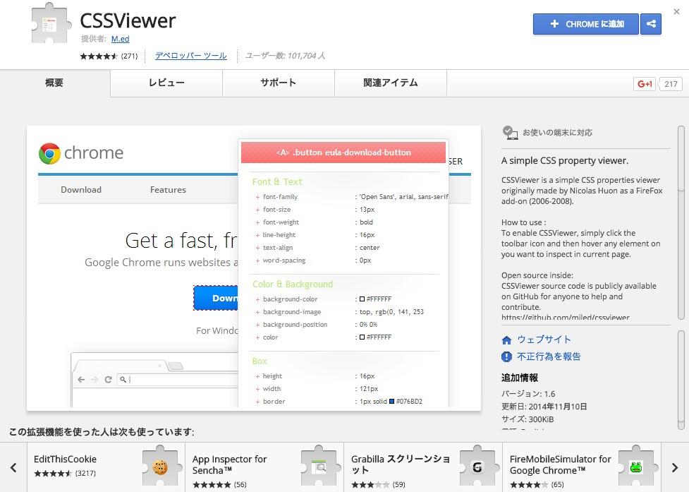 CSSViewer.png