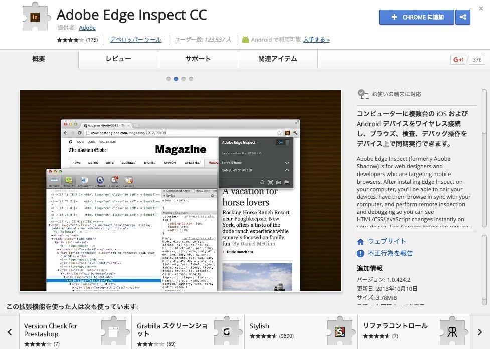 Adobe_Edge_Inspect_CC.png