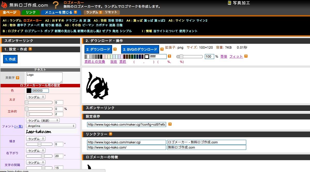 無料ロゴ作成.com