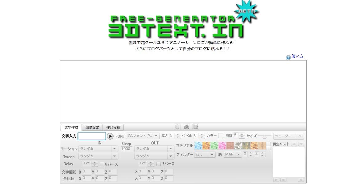 3Dアニメーションロゴ