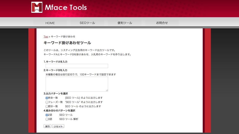 キーワード掛けあわせツール/Mface Tools