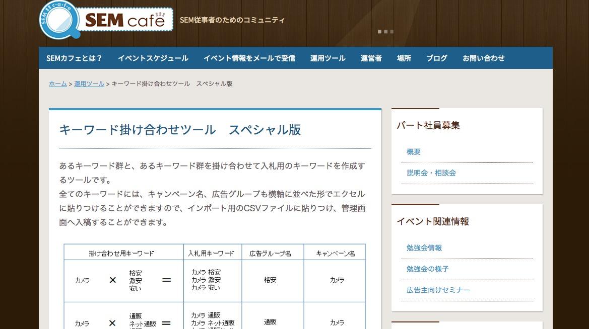 キーワード掛け合わせツール スペシャル版|SEM Café