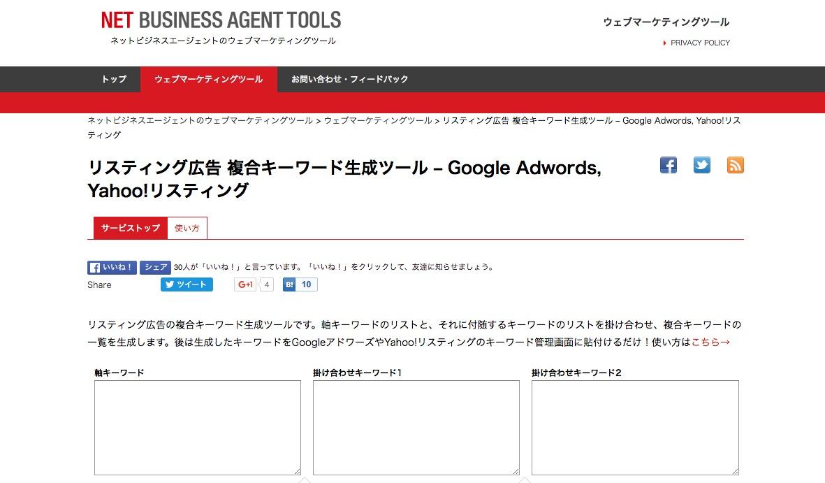 リスティング広告 複合キーワード生成ツール – Google AdWords, Yahoo!リスティング