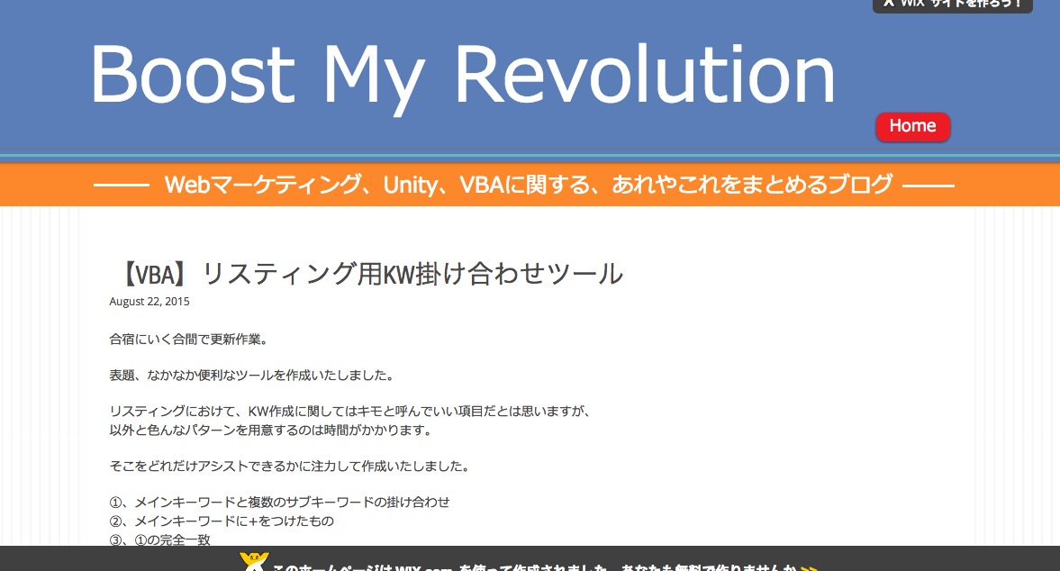 【VBA】リスティング用KW掛け合わせツール