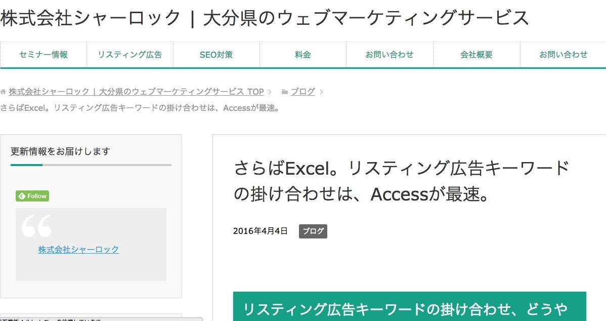 さらばExcel。リスティング広告キーワードの掛け合わせは、Accessが最速。