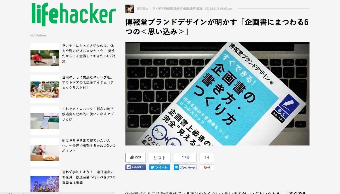 博報堂ブランドデザインが明かす「企画書にまつわる6つの<思い込み>」| ライフハッカー[日本版]