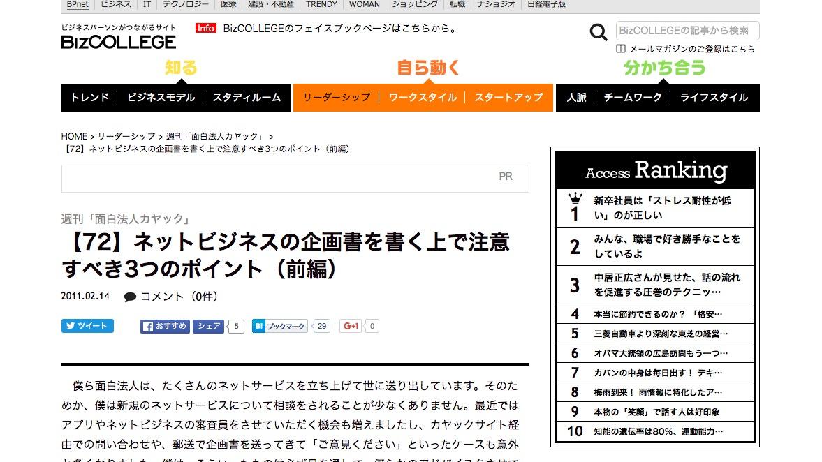 【72】ネットビジネスの企画書を書く上で注意すべき3つのポイント(前編) | BizCOLLEGE <日経BPnet>