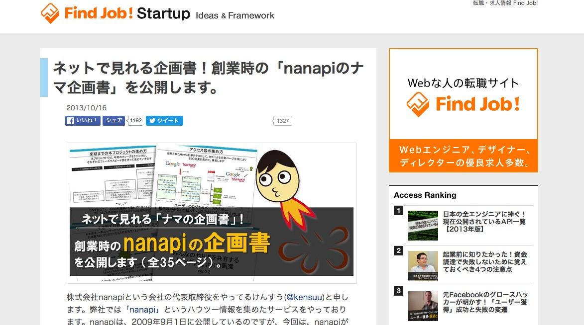ネットで見れる企画書!創業時の「nanapiのナマ企画書」を公開します。 | Find Job! Startup