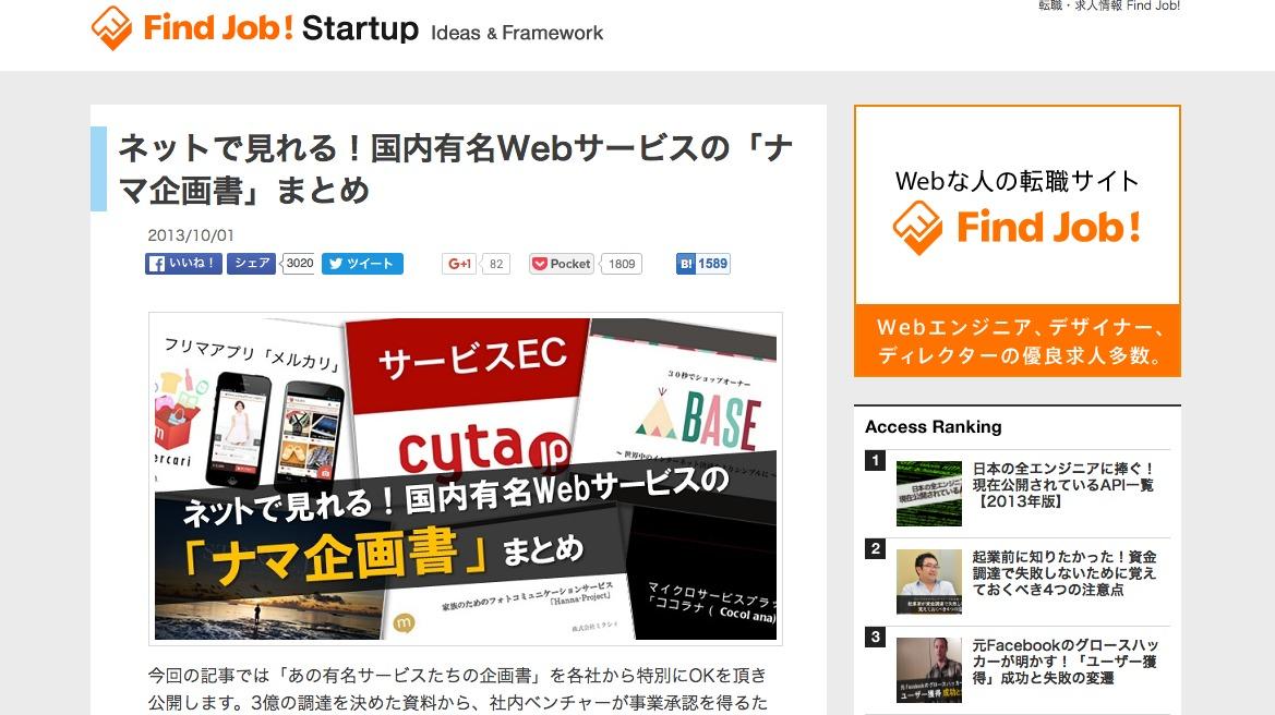 ネットで見れる!国内有名Webサービスの「ナマ企画書」まとめ | Find Job! Startup