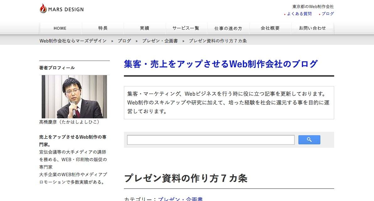 【企画書デザイン】プレゼン資料の作り方7カ条 | 東京都のWeb制作会社のブログ
