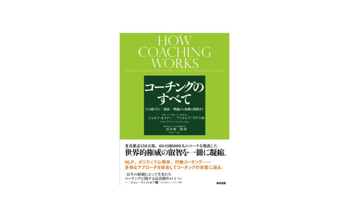 コーチングのすべて――その成り立ち・流派・理論から実践の指針まで|ジョセフ・オコナー、アンドレア・ラゲス