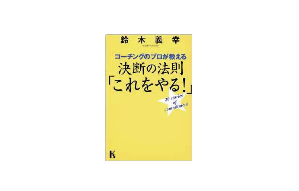 コーチングのプロが教える決断の法則「これをやる!」|鈴木 義幸