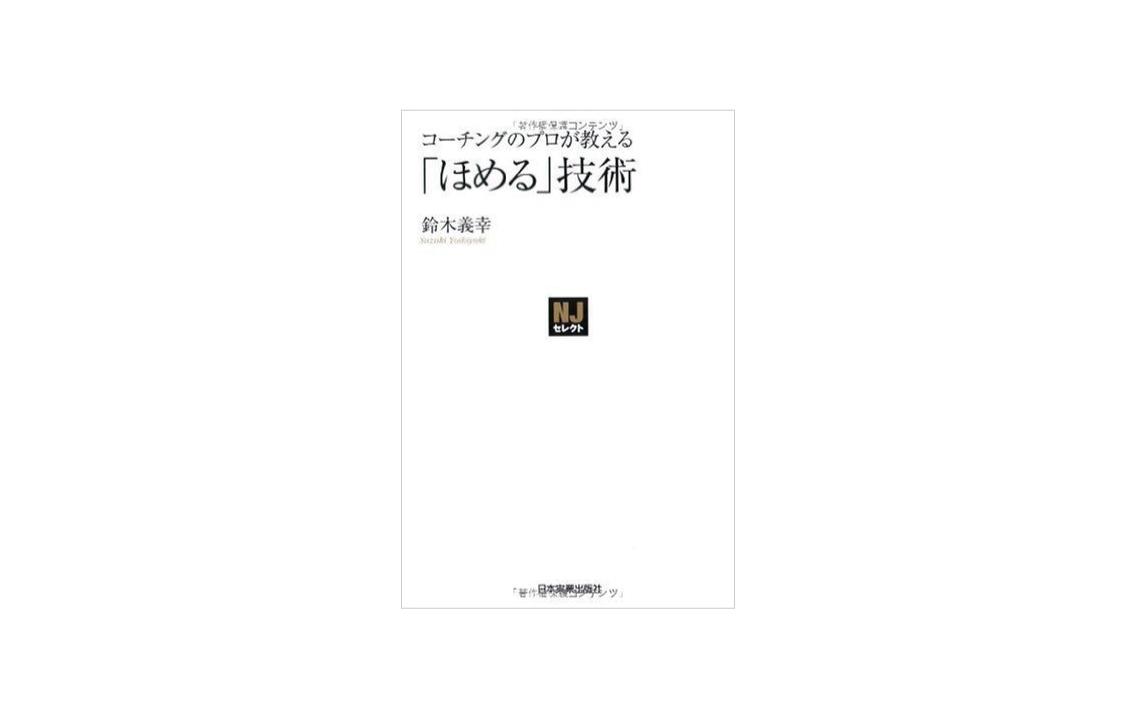 コーチングのプロが教える 「ほめる」技術|鈴木 義幸