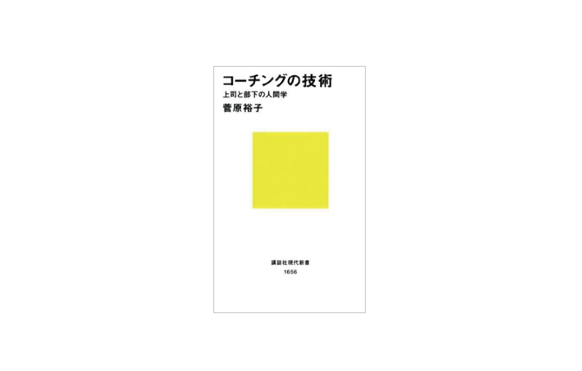 コーチングの技術 上司と部下の人間学|菅原裕子