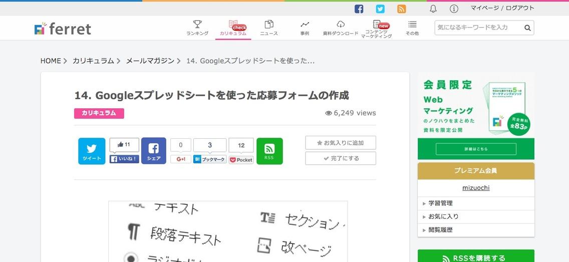 Googleスプレッドシートを使った応募フォームの作成|ferret__フェレット_.png