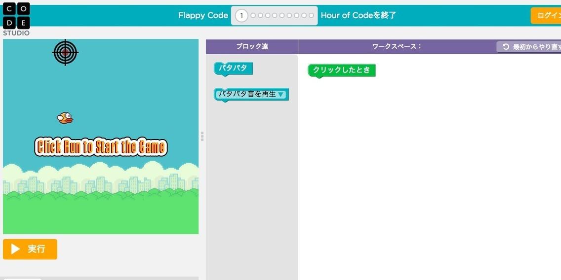Flappy_Code.jpeg
