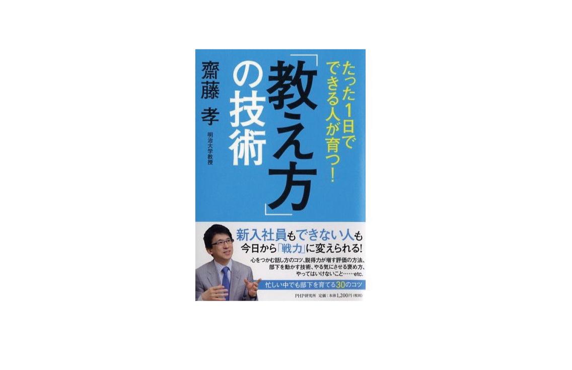 たった1日でできる人が育つ! 「教え方」の技術|齋藤 孝