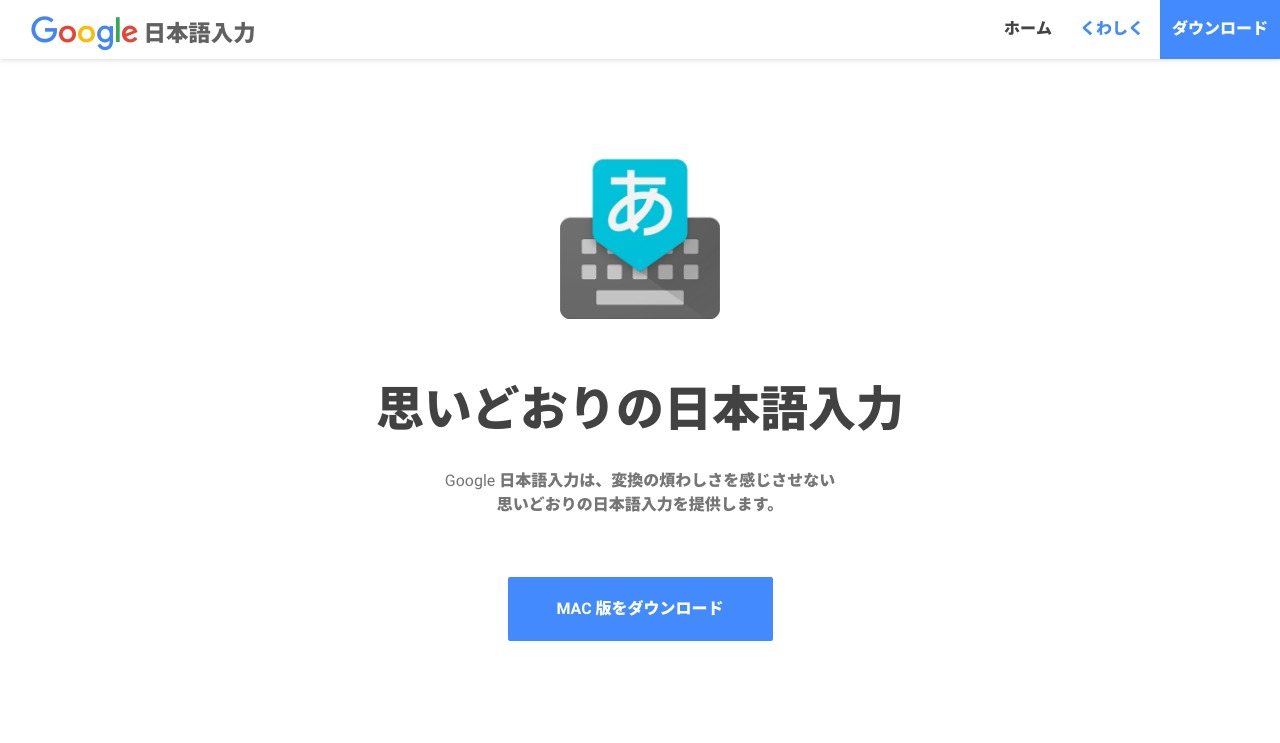 Google日本語入力.png