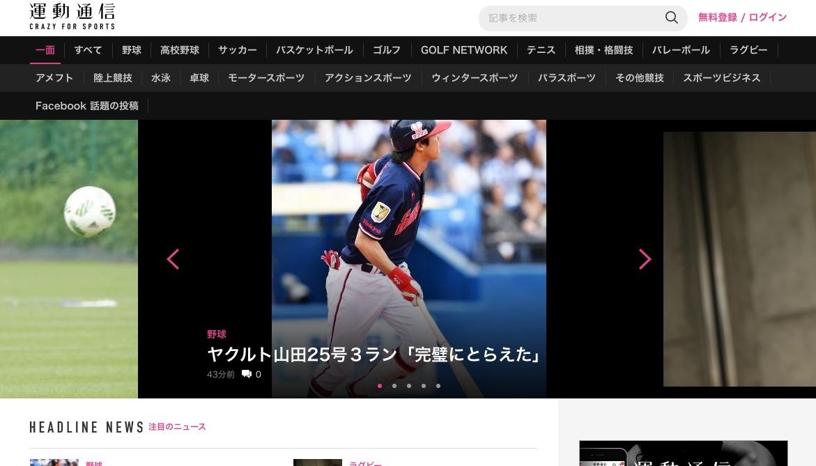 運動通信-CRAZY FOR SPORTS