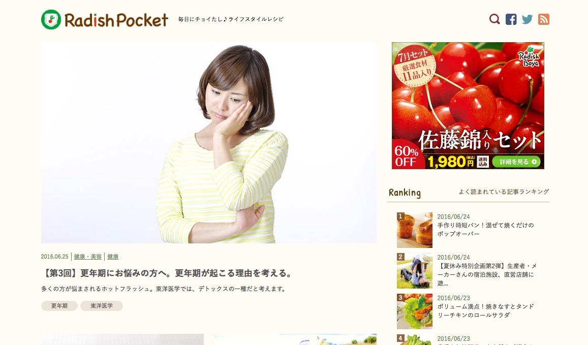 Radish Pocket