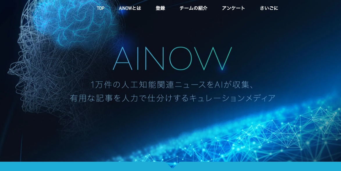 AINOW